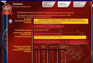 Md5 и онлайн казино рулетка с 18 лет онлайн бесплатно с девушками